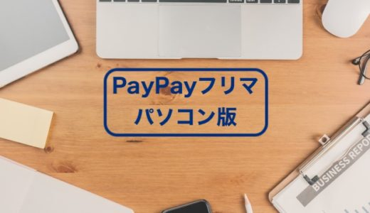 PayPay(ペイペイ)フリマのPC・パソコン・Web版はありますか?