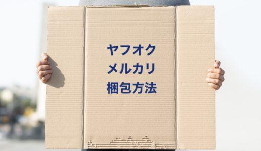 ヤフオクやメルカリで商品が売れたときの梱包方法を3分で解説します!