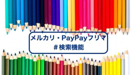 メルカリで見かける#検索の機能とは?PayPayフリマでは使われているの?2分で解説します。