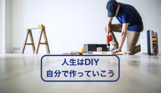 Do It Yourself 〜自分の人生もDIYで作っていこう〜