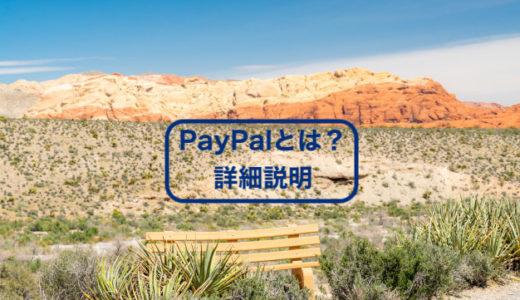 ebayでの買い物はPayPalを使おう!PayPalの概要について解説します。
