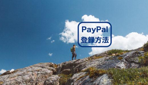 PayPalの登録方法をどこよりも分かりやすく解説します。