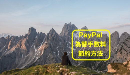 PayPal為替手数料を節約してebayでお得に買い物をする方法を2分で解説します。