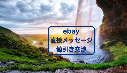 ebayの『直接メッセージ』での値下げ交渉術を画像付きで解説します。