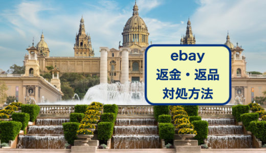 ebayで返品返金する方法を3分で解説します。