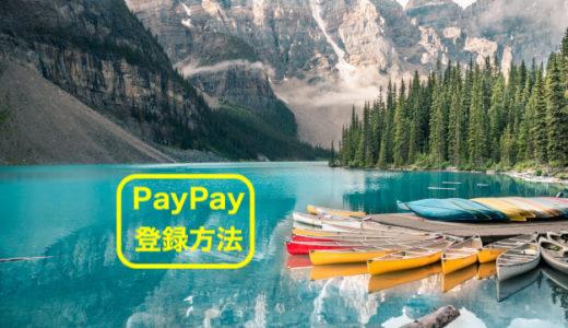 キャッシュレス社会の到来!PayPayの登録方法と使い方を3分で解説します!