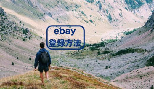 ebayの登録方法を画像付きで3分で解説します。