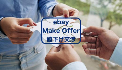 ebayの『Make Offer』での値下げ交渉術を動画付きで解説します。