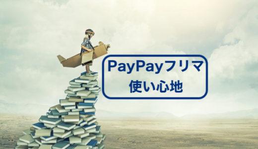 PayPayフリマを1ヶ月使ってみて。感想や使いご心地を解説していきます。