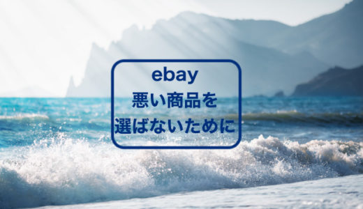 ebayで悪い商品を選ばないための注意点。