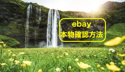 eBayでセラーに本物かどうかを確認する方法を画像付きで解説します。