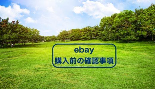 ebayでの商品購入前に確認しておくべき情報を画像付きで解説します。