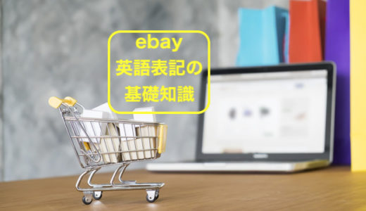 ebayの英語表記の基礎知識を画像付きで解説します。