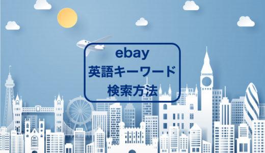 ebayでの商品検索できてる?英語キーワードで検索するコツ。