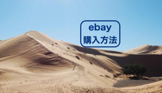 ebayでの購入方法を画像付きで3分で解説します。