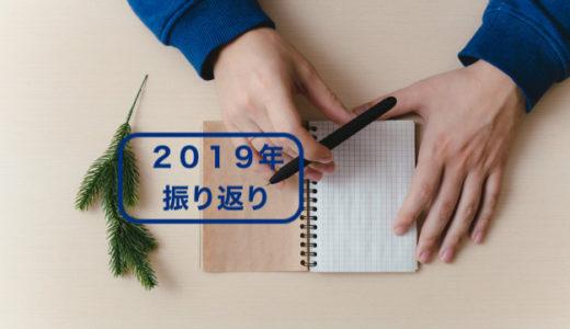 2019年、令和元年輸入ビジネスを振り返る。