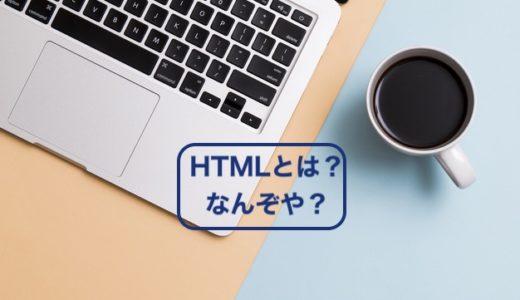 ヤフオクの出品ページに出てくるHTMLタグについて解説します。