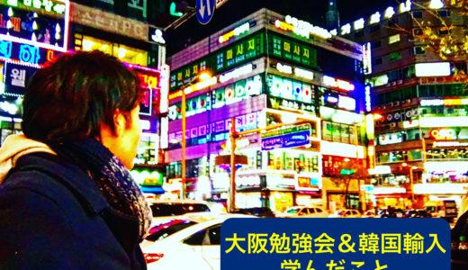 11月の大イベント!大阪勉強会と韓国輸入を振り返って。