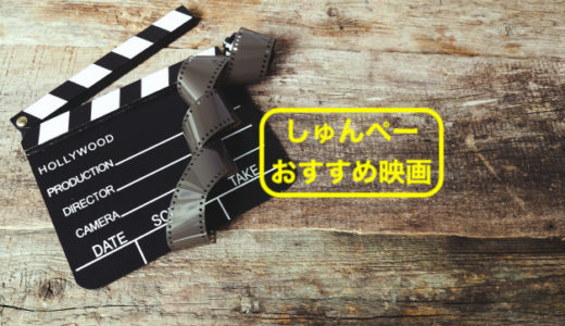 随時更新!しゅんぺーのおすすめ映画セレクション!