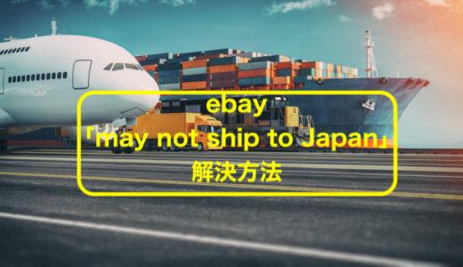 ebayで「may not ship to Japan」となったときの対処方法を3分で解説します。