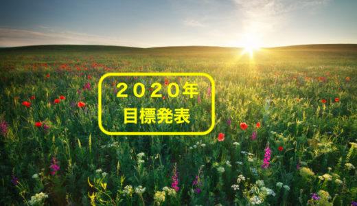 2020年、令和2年の目標!