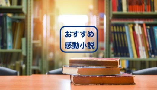 随時更新!しゅんぺーおすすめの感動小説!