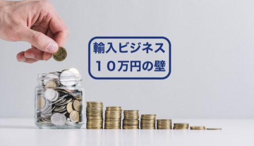 欧米輸入で10万円稼げるようになるまでに躓く5つのポイント。