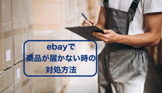 ebayで商品が届かない時の対処方法を3分で解説します。