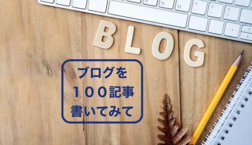 ブログを100記事書いてみて変わったこと。
