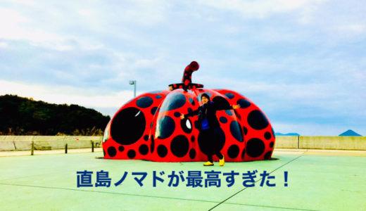 瀬戸内海の直島でノマドをしてみて感じた3つのこと。