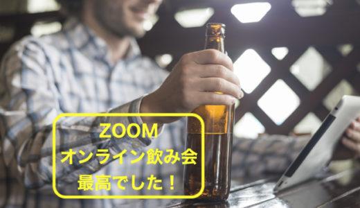 ZOOMでのオンライン飲み会が新感覚すぎて最高でした!