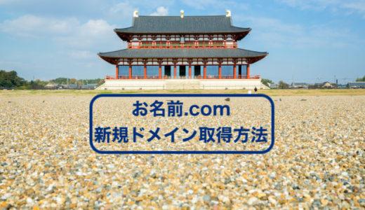 【初心者のためのブログの始め方①】お名前.comで新規ドメインを取得する。