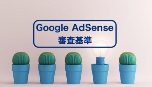 【初心者のためにブログの始め方:番外編】Google AdSense(アドセンス)の審査基準を解説します。