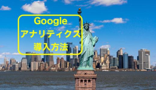 【初心者のためのブログの始め方11】Googleアナリティクスを導入する