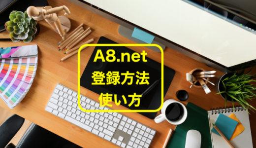 アフィリエイトを始めるなら「A8.net」登録方法と使い方を詳しく解説します。