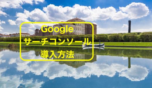 【初心者のためのブログの始め方12】Googleサーチコンソールを導入する