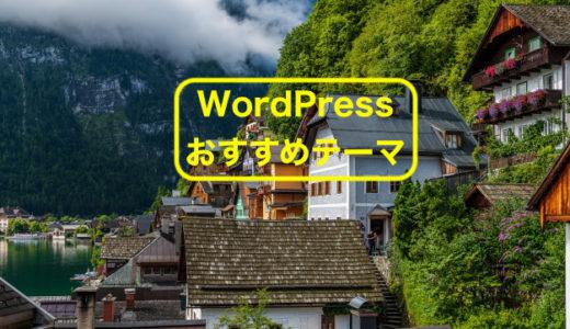 【初心者のためのブログの始め方⑦】WordPressのおすすめテーマ5選