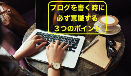 ブログの記事を書くときに必ず意識するべき3つのこと