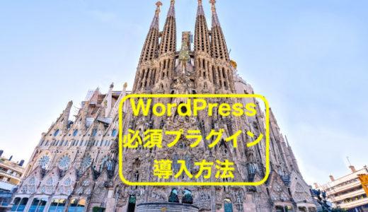 【初心者のためにブログの始め方⑨】WordPress必須プラグインを導入する