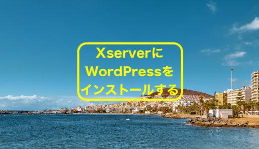 【初心者のためのブログの始め方⑤】XserverでWordPressをインストールする