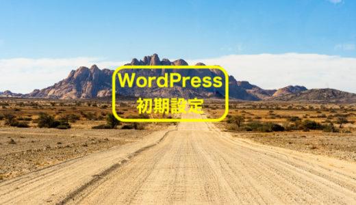 【初心者のためのブログの始め方⑥】WordPressの3つの初期設定