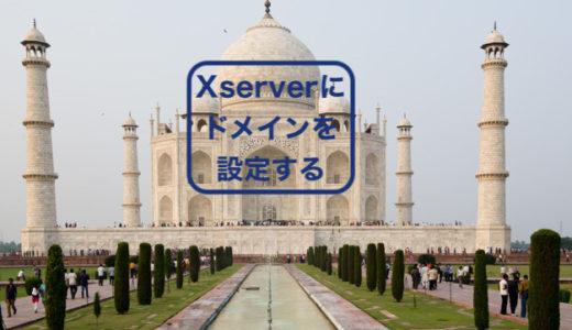 【初心者のためのブログの始め方③ 】Xserverにドメインを設定する