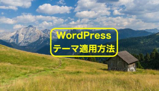 【初心者のためのブログの始め方⑧】WordPressテーマの適用をする