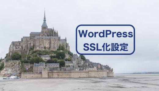【初心者のためのブログの始め方⑩】ブログのSSL化をする