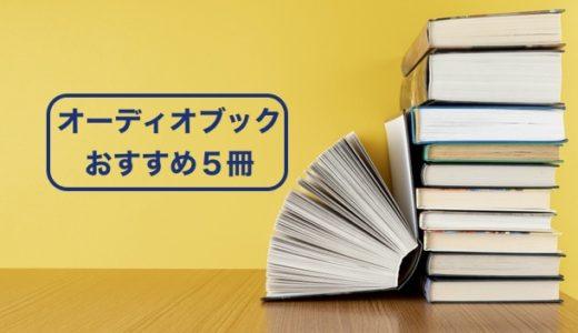1ヶ月無料のオーディオブックで聴きたい本5冊をご紹介します
