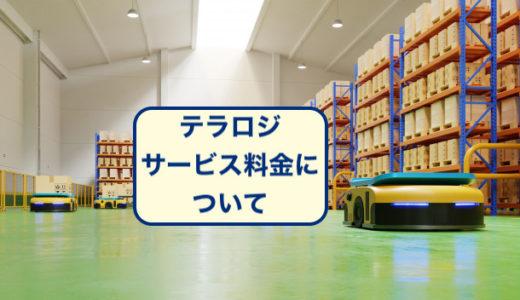 国内倉庫・代行発送会社の『テラロジ』にかかる料金を5分で解説します