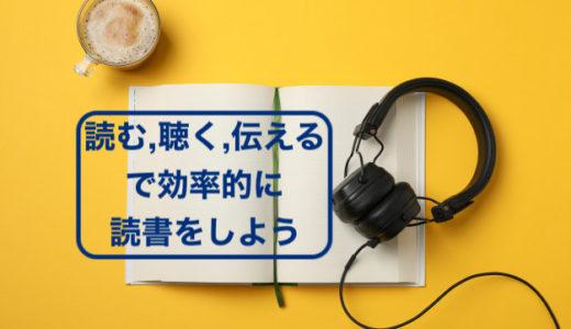 本は『読む』『聴く』『伝える』使い分けて効率的に読書する方法をご紹介します。