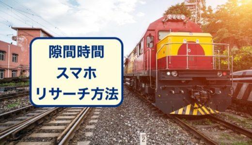 電車通勤の隙間時間にできる副業『スマホ輸入ビジネス』を5分で解説します。