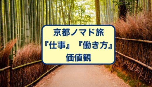 京都ノマド旅を通して深まった『仕事』に対する価値観