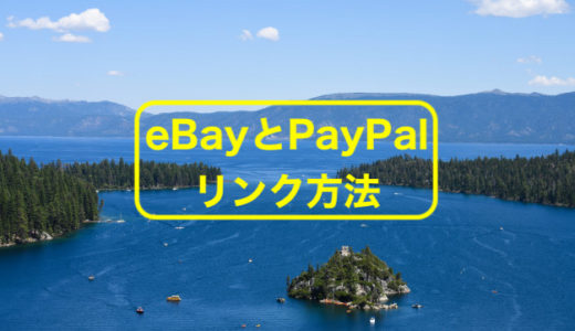 eBayとPayPalをリンクさせる方法を3分で解説します。